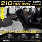 [YDS]210クラウン 専用 メッキパーツ スピーカーカバー前後4PCSセット  高品質ステンレス採用 カバー トヨタ