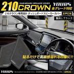210クラウン 専用 メッキパーツ ダッシュボードスピーカーカバー[2PCS]  高品質ステンレス採用 カバー トヨタ