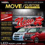 ムーヴ/カスタム LA150S/LA160S LED ルームランプセット ダイハツ  MOVE CUSTOM