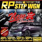 ステップワゴン・ステップワゴン スパーダ RP1/RP2/RP3/RP4 LED ルームランプ セット 専用設計 ホンダ