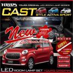 キャスト LEDルームランプセット LA250S LA260S  CAST アクティバ/スタイル