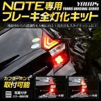 [YDS]ノート 専用 ブレーキ 全灯化 キット テール LED 4灯化 テールランプ NOTE ノートニスモ E12 日産