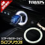 トヨタ 50プリウス 専用 シフトノブイルミネーション LED 前期 後期 シフトリング