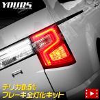 デリカ D:5 専用 ブレーキ 全灯化 キット テール LED 4灯化 テールランプ ミツビシ 三菱 デリカD5 DELICA アーバンギア