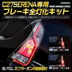 C27 セレナ 専用 ブレーキ全灯化キット テール LED 4灯化 全灯化 テールランプ 日産 ニッサン