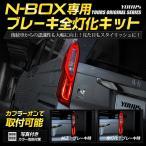 ショッピングBOX N-BOX NBOX 専用 ブレーキ全灯化キット テール LED 4灯化 全灯化 テールランプ HONDA