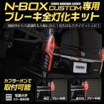 ショッピングBOX N-BOX カスタム専用 ブレーキ全灯化キット テール LED 4灯化 全灯化 テールランプ HONDA