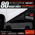 ヴォクシー 80 ZS ノア 80 Si グレード専用 メッキサイドガーニッシュ 4PCS