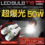ショッピングLED T16専用 LED バルブ 50w 無極性 バックランプ CREE XLamp XB-D BULB 2個1セット