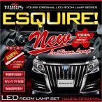 エスクァイア ESQUIRE 車種専用設計 LEDルームランプセット エスクワイア  TOYOTA トヨタ 車中泊 にも