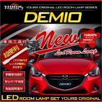 デミオ DJ LEDルームランプセット スマートキーカバー プレゼント MAZDA DEMIO 専用工具付