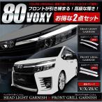 ヴォクシー 80系 メッキ  フロント ヘッドライト ガーニッシュ&フロント グリル ガーニッシュ 2点セット  特別価格セット