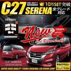 セレナ C27 [全グレード対応:ハイウェイスター/ライダー] 専用設計 LED ルームランプ セット