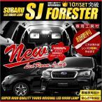 フォレスター SJ 車種専用設計 LED ルームランプセット 室内灯 アイサイト搭載車専用 スバル FORESTER
