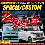 ショッピング新型 新型 スペーシア・スペーシア カスタム MK53S  LED ルームランプ セット SUZUKI SPACIA CUSTOM