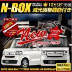 [YDS]NBOX N-BOX JF3 JF4 専用設計 LED ルームランプセット N-BOX N BOX 減光調整機能付き 送料無料