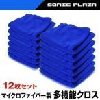 マイクロファイバークロス 12枚 正方形 30cm×30cm 布巾 ふきん(K0001-12)