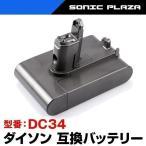 ダイソン バッテリー 22.2V 2.2Ah 互換バッテリー (DC34) DC34 DC35 DC44 対応 リチウムイオン電池 サムスン製セル 掃除機用 交換用