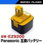 送料無料!Panasonic(ナショナル)電動工具 対応互換バッテリー(EZ9200)[Panasonic ナショナル 電動工具 交換用バッテリー 対応互換 ニッケル水素電池 ]