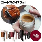 ゴートマグ 470ml コーヒータンブラー ストラップ付 ブラウン マルサラ ブラック コーヒーカップ 水筒  ウェルリッチ 山羊の角  WLR