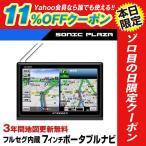 Mitsukin カーナビ フルセグ 地上デジタルチューナー内蔵ポータブルナビ 7インチ HD-066F-V19