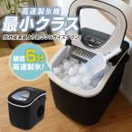 製氷マシン 家庭用 高速製氷機 ICE2200 氷メーカー アイスメーカー