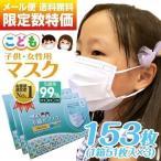 【3箱セット】マスク 小さめ 50枚+1枚 子供用 オメガプリーツ 3層構造フィルター 51枚 使い捨てマスク 不織布マスク