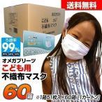 【60箱セット】マスク 小さめ 50枚+1枚 子供用 オメガ形状プリーツ フィルター 51枚 使い捨てマスク 送料無料