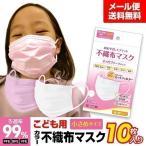 個包装 小さめ 子供用 マスク 10枚 オメガ形状プリーツ 不織布マスク 小顔用 親子 3層構造フィルター 使い捨て ホワイト メール便 送料無料