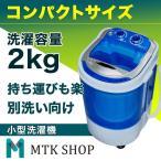 洗濯機 一人暮らし 2kg 小型洗濯機 分別洗い コンパクト (MWM45)