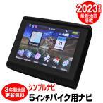 バイク用 ポータブルナビ バイクナビ 本体 5インチ 12V 24V Bluetooth 2020年版 (PD-003B-V20)