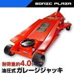 フロアジャッキ 4t スチール製 油圧式 ガレージジャッキ (T84008) ローダウンジャッキ ジャッキアップ