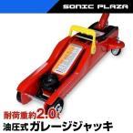 フロアジャッキ 2t スチール製 油圧式 ガレージジャッキ (TA82001) ローダウンジャッキ ジャッキアップ