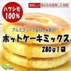 米粉のホットケ-キミックス280g (メール便・送料無料)