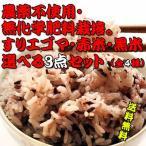 すりエゴマ・赤米・黒米選べる3点セット(全4種)(送料無料)