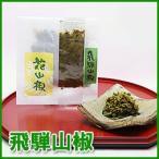 花山椒X3袋(送料無料)