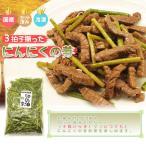 岐阜県産にんにくの芽1kg(冷凍)(カット済み)(送料無料)(国産)(にんにくの茎)