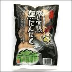 国産熟成黒にんにくLサイズ(5球×5袋)(送料無料)