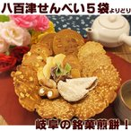 八百津煎餅よりどり5袋セット(全13種)(送料無料)