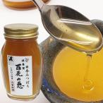 ニホンミツバチの蜂蜜「百花の恵」150g(送料無料)