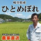 農家直送。「ひとめぼれ」(玄米)30kg(送料無料)