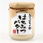 はちみつバター 185g (瓶入り)(冷蔵)(送料無料)