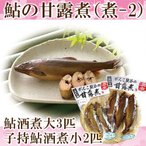 鮎の甘露煮詰合せ(煮-2)(送料無料)