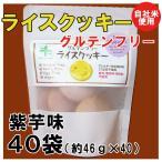 クーポンあり。ライスクッキー・紫芋味 40袋(約46g×40)(グルテンフリー)(送料無料)アレルギー物資27品目とアーモンド不使用