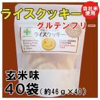 クーポンあり。ライスクッキー・玄米味 40袋(約46g×40)(グルテンフリー)(送料無料)アレルギー物資27品目とアーモンド不使用