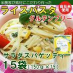 クーポンあり。ライスパスタ・サラダスパゲッティ15袋(150g×15)(グルテンフリー)(送料無料)アレルギー特定原材料27品目不使用