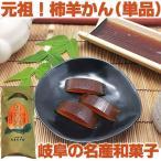 元祖柿羊羹 x1本 (送料無料)