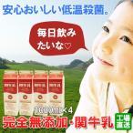 完全無添加、低温殺菌牛乳・関牛乳4本(1000ml×4本)(送料無料)日付指定不可商品