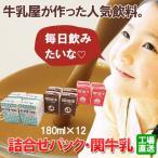 関牛乳詰合せパック(180ml×12本)(関珈琲・関フルーツ・ビタヨーグル)(送料無料)日付指定不可商品