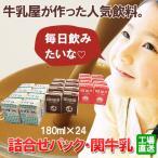 関牛乳詰合せパック(180ml×24本)(関珈琲・関フルーツ・ビタヨーグル)(送料無料)